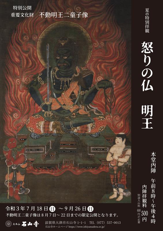 怒りの力で人を仏道に導く仏 不動明王を中心とした特別拝観を行います。<7月18日(日)~9月26日(日)>