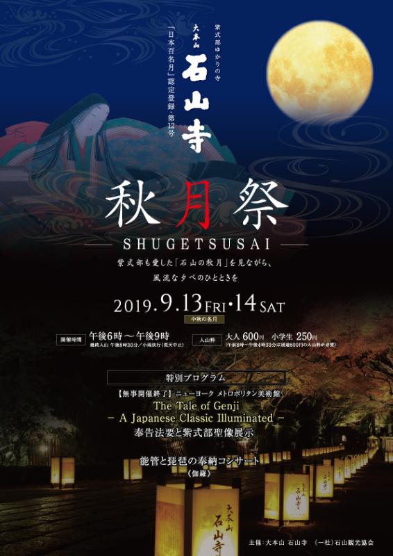 石山寺 秋月祭