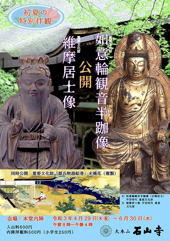 重要文化財の維摩居士像および如意輪観音半伽像(旧御前立)の特別拝観を行います。<開催期間2021年4月29日(木・祝)~6月30日(水)>