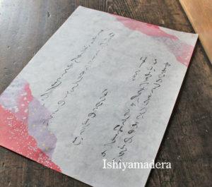 和歌の書写 写真