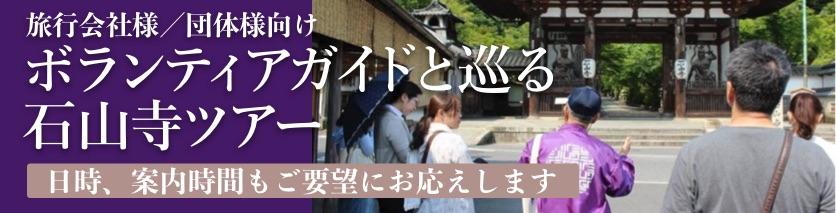 ボランティアガイドと巡る石山寺ツアー(旅行会社様・団体様向け)のご案内