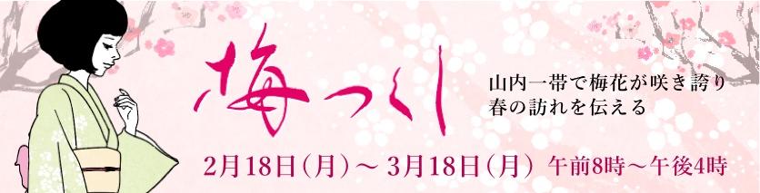 石山寺 梅つくしのご案内 <2月18日(月)〜3月18日(月)>