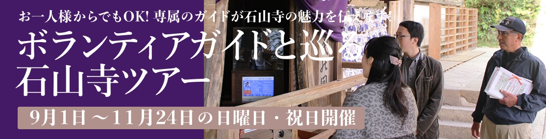 ボランティアガイドと巡る石山寺ツアーのご案内<9月1日(日)〜11月24日(日)の日・祝>