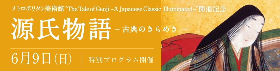"""メトロポリタン美術館 """"The Tale of Genji – A Japanese Classic Illuminated – """" 開催記念「源氏物語―古典のきらめき―」<2019年6月9日(日)>"""