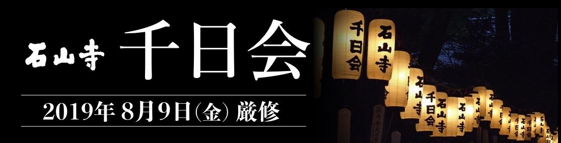 千日会のご案内<8月9日(金)>
