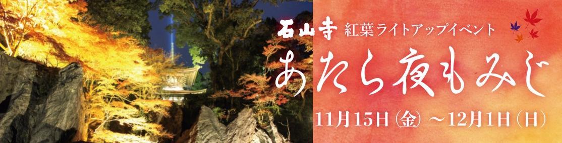 あたら夜もみじ(紅葉ライトアップ)のご案内 <11月15日(金)〜12月1日(日)>