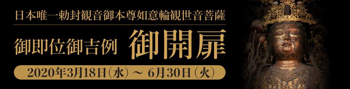 本尊如意輪観世音菩薩 御即位御吉例 御開扉<2020年3月18日(水)〜6月30日(火)>
