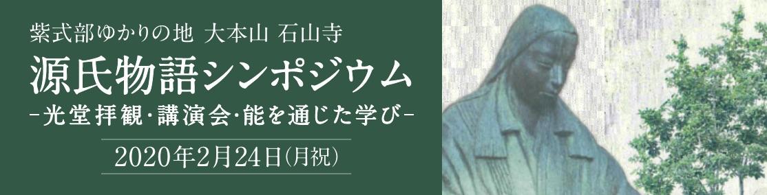 【お申込み終了】『源氏物語』シンポジウムのご案内<2月24日(月祝)>
