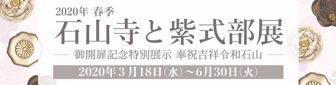 2020年 春季 石山寺と紫式部展 御開扉記念特別展示「奉祝吉祥令和石山」のご案内<2020年3月18日(水)~6月30日(火)>