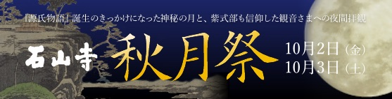 石山寺秋月祭のご案内<10月2日(金)・3日(土)>