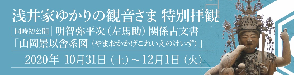 浅井家ゆかりの観音さま 特別拝観のご案内<10月31日(土)〜12月1日(火)>
