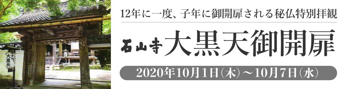 石山寺大黒天御開扉<10月1日(木)~10月7日(水)>