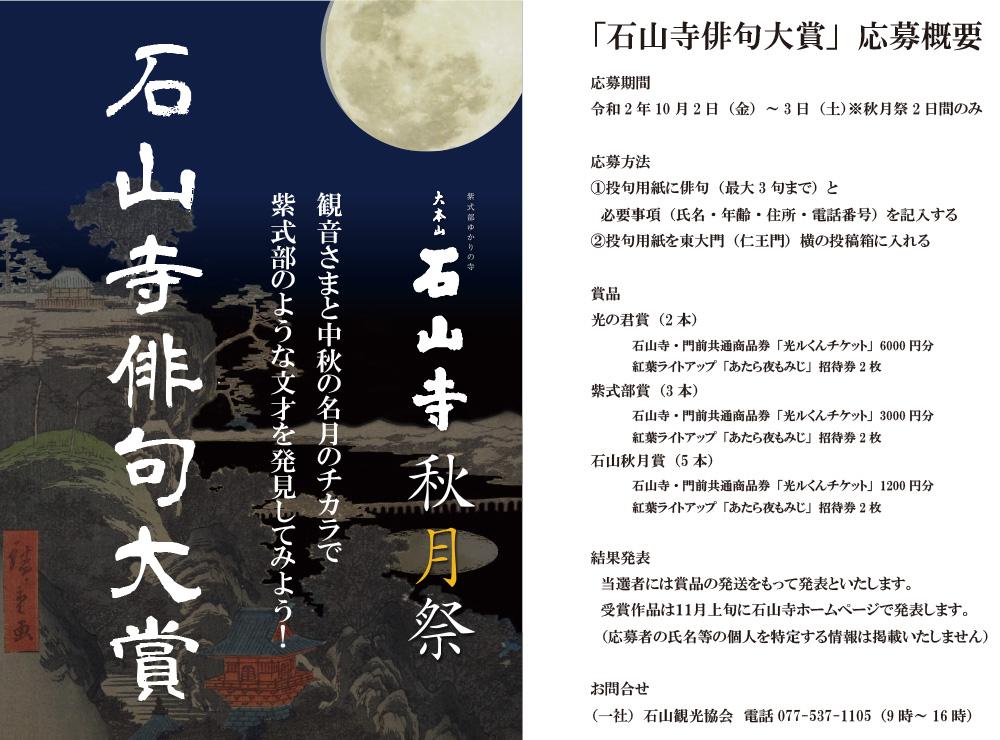 石山寺俳句大賞 チラシ表