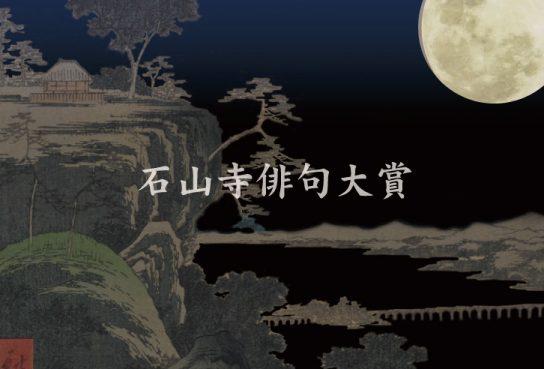 石山寺俳句大賞
