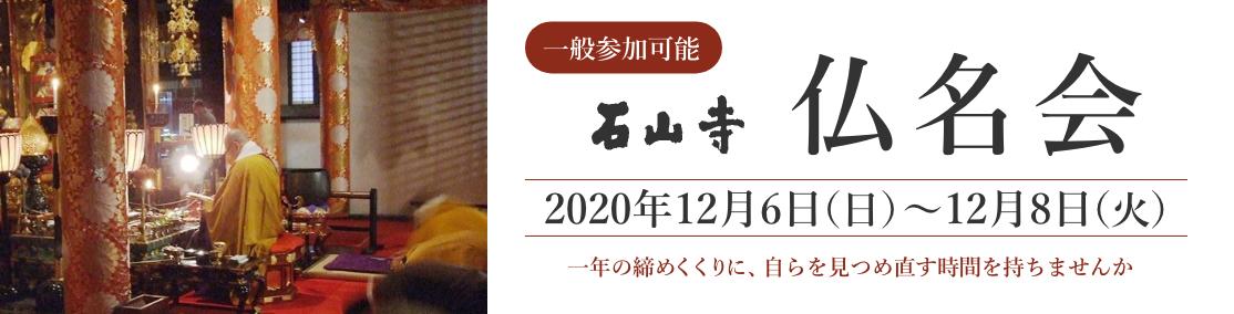 仏名会のご案内<12月6日(日)~12月8日(火)>