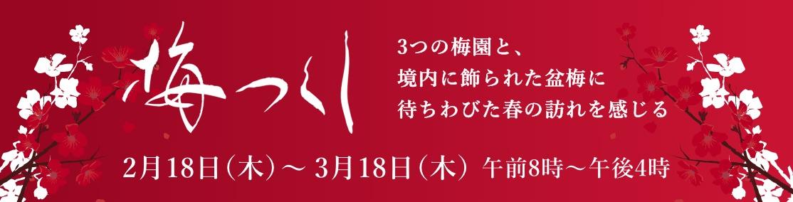 石山寺 梅つくしのご案内 <2月18日(木)〜3月18日(木)>