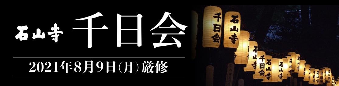 千日会のご案内<8月9日(月)>