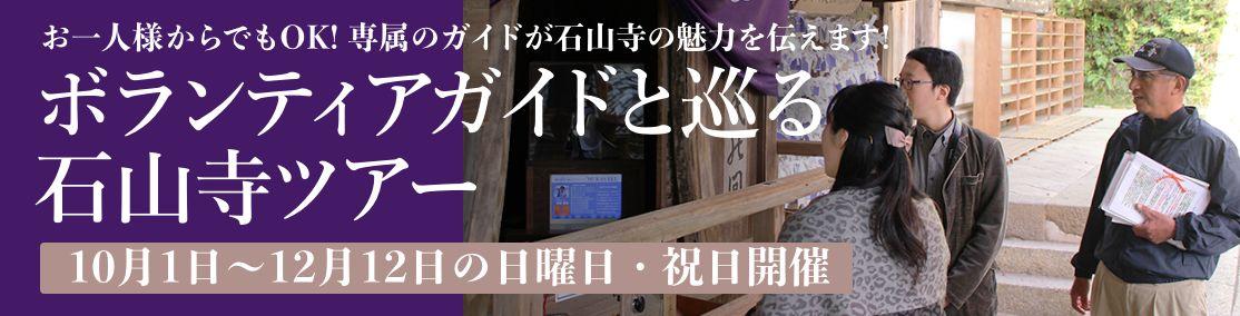 ボランティアガイドと巡る石山寺ツアーのご案内<10月1日(金)~12月12日(日)の日・祝>