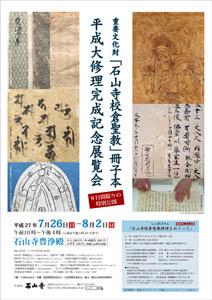 校倉聖教展示ポスター.jpg