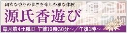 源氏香遊びバナー.jpeg