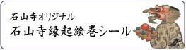縁起絵巻シールバナーoutline.jpg