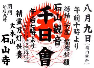 02千日会ポスター.jpg