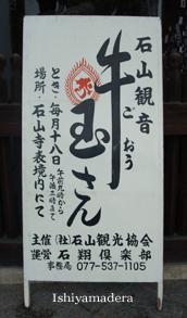 20091117-2牛玉さん看板.jpg