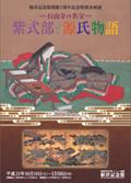 20091203根津記念館チラシ.jpg