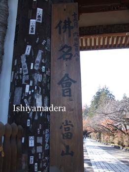 20091208-1仏名会看板.jpg