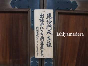 20091210-1毘沙門堂閉扉.jpg