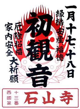 20100118初観音.jpg