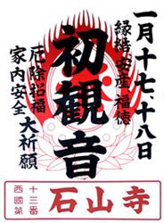 20100118初観音2.jpg