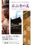 2012-01春季式部展ポスター.jpg