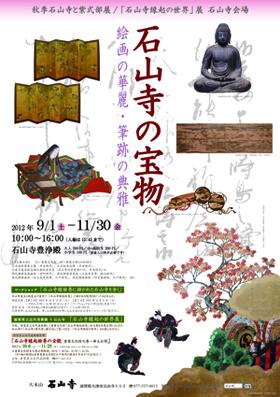 2012-02秋季式部展150.jpg