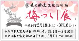 201202 梅つくし展.jpg