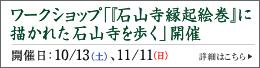 201210 ワークショップ.jpg