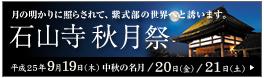 2013 秋月祭.jpg