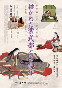 2013-01春季式部展.jpg