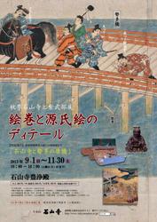 2013-02秋季式部展.jpg