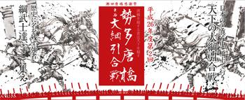 2014勢多唐橋綱引き1.jpg