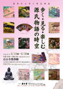 2014-01式部展.jpg