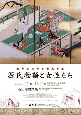 2014-02秋春季式部展ポスター.jpg