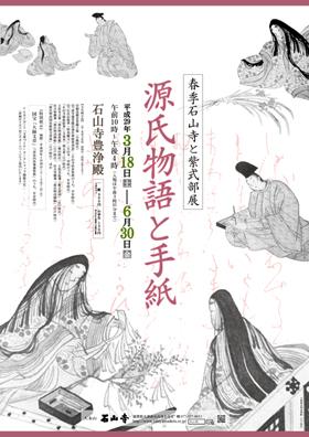 2015-01春季式部展ポスターA.jpg