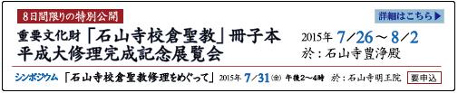 2015-2 校倉聖教展.jpg