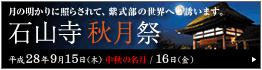 2016秋月祭.jpg