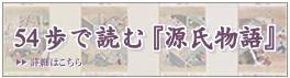 54歩で読む源氏物語.jpg
